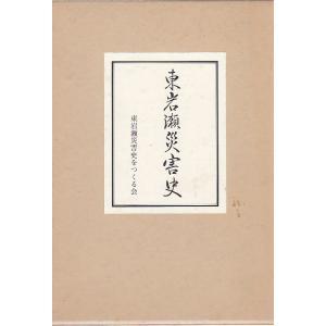 東岩瀬災害史 東岩瀬災害史をつくる会 「古書」B:良好 PA820B souiku-jp