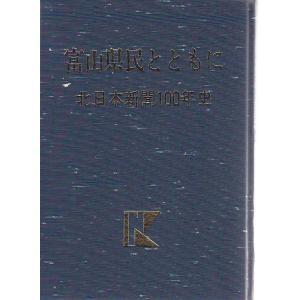 富山県民とともに 北日本新聞社 「古書」C:並 PA910B souiku-jp