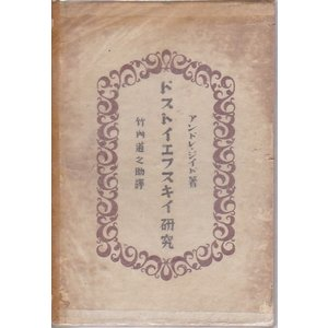 ドストイエフスキイ研究 三笠書房 「古書」C:並 A0720B|souiku-jp