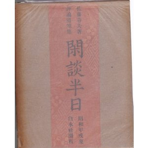 閑談半日 白水社 「古書」C:並 AA830B|souiku-jp