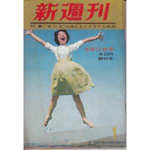 新週刊 創刊号 昭和36年5月 新週刊社 「古書」C:並 AA410B|souiku-jp
