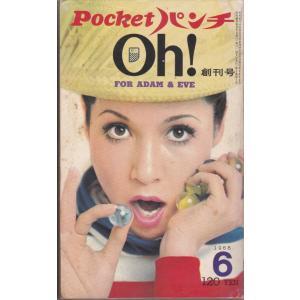 PocketパンチOh! 創刊号 平凡出版株式会社 「古書」D:可 AA830B|souiku-jp