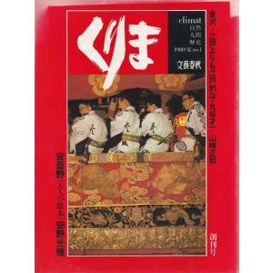 くりま climat 創刊号 株式会社文芸春秋 「古書」C:並 AA410B|souiku-jp
