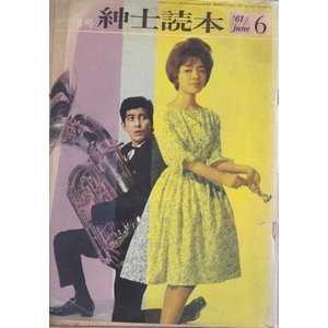 紳士読本 創刊号 人物往来社 「古書」D:可 AA410B|souiku-jp