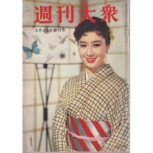 週刊大衆 創刊号 双葉社 「古書」C:並 AA410B|souiku-jp