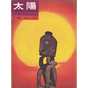 太陽 創刊号 平凡社 平凡社 「古書」C:並 A0930B|souiku-jp