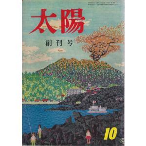 太陽 創刊号 筑摩書房 筑摩書房 「古書」D:可 AA410B|souiku-jp