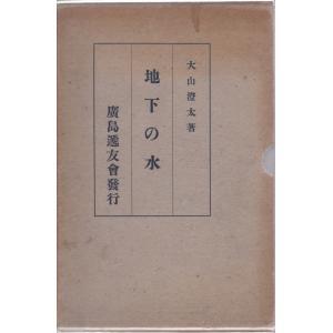 地下の水 広島逓信局広島逓友会 「古書」D:可 AA720B|souiku-jp