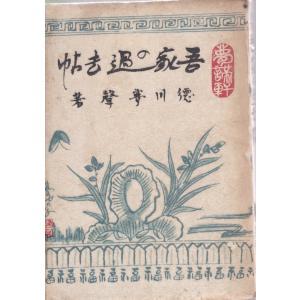 吾家の過去帖 萬里閣 「古書」D:可 AA720B|souiku-jp