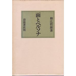 面とペルソナ 岩波支店 B:良好 AA920B|souiku-jp