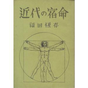 近代の宿命 東西文庫 C:並 AA920B|souiku-jp
