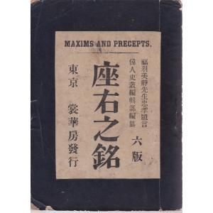 座右之銘 増補3版 裳華房 「古書」C:並 I0990B|souiku-jp