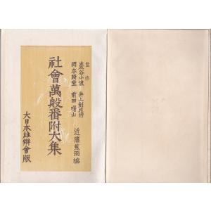 社会萬般番附大集 大日本雄辯会 「古書」D:可 AA910B|souiku-jp