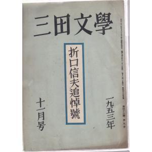 三田文學43巻9号 折口信夫追悼号 三田文学 「古書」C:並 AA910B|souiku-jp