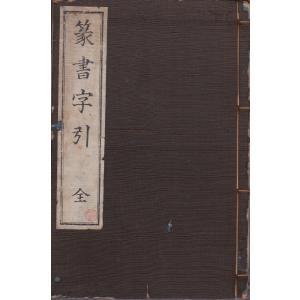 篆書字引 文永堂 「古書」D:可 AA910B souiku-jp