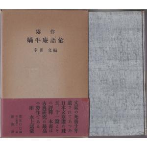 露伴 蝸牛庵語彙  新潮社 「古書」C:並 AA920B|souiku-jp