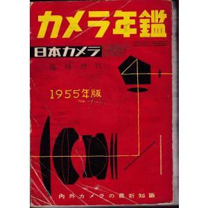 カメラ年鑑 1955版 昭和30 日本カメラ社  「古書」D:可 AA920B souiku-jp