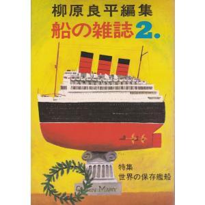 柳原良平編集 船の雑誌2 海洋協会 「古書」C:並 A0930B|souiku-jp
