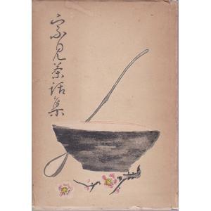 宗見茶話集 北陸茶道研究會 「古書」C:並 AA810B|souiku-jp