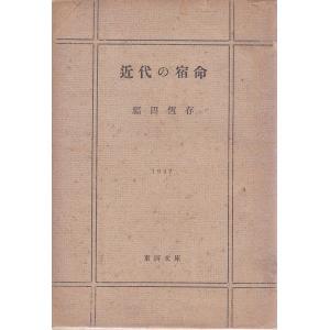 近代の宿命 東西文庫 「古書」D:可 AA810B|souiku-jp