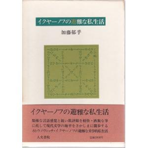 イクヤーノフ遊雅な私生活 人文書院 「古書」B:良好 AA810B|souiku-jp