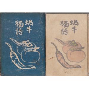 蝸牛獨語 中央公論 「古書」D:可 AA910B|souiku-jp