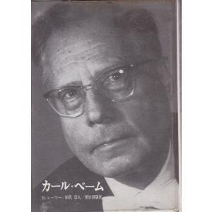 カール・ベーム アーチスト・ライブラリー 6 朝日出版社 「古書」C:並 AA620B souiku-jp