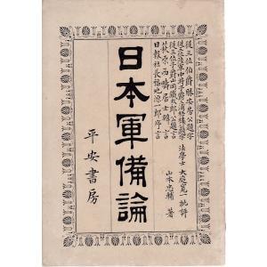 日本軍備論 中島智教 「古書」C:並 AA620B|souiku-jp