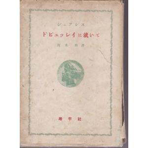 ドビュッシイに就いて 地平社 「古書」D:可 AA620B souiku-jp