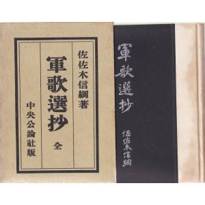 軍歌選抄 中央公論社 「古書」D:可 A0510B souiku-jp