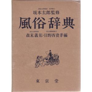 風俗辞典 東京堂 「古書」C:並 AA520B|souiku-jp