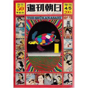 週刊朝日 増刊 昭和46年4月5日号 創刊50周年記念 朝日新聞社 「古書」C:並 A0750B|souiku-jp