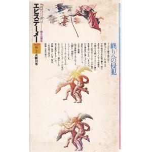 エピステーメー 1979年6・7月終刊号朝日出版社 朝日出版社 「古書」C:並 A0750B|souiku-jp
