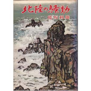 北陸の騒動 北国出版社 「古書」C:並 AA420B|souiku-jp