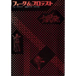 フォーク&プロテスト フォークゲリラ 東京楽譜出版社 「古書」C:並 A0510B souiku-jp