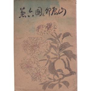 観光 兼六園と卯辰山 金澤史跡研究會 「古書」D:可 A0440B|souiku-jp