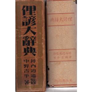 俚諺大辞典 東方書院 「古書」C:並 P0300B|souiku-jp