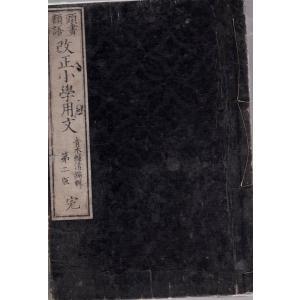 頭書類語 改正小学用文 永井俊次郎 「古書」D:可 AA310B|souiku-jp