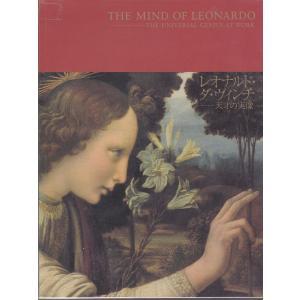THE MIND OF LEONARDO 朝日新聞社 B:良好 P0210B souiku-jp