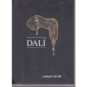 The World of Salvador DALI and the great masters of the 20th Century 諸橋近代美術館 C:並 A0120B souiku-jp