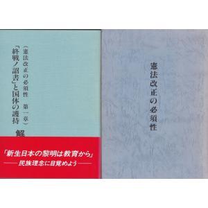 憲法改正の必須性「終戦ノ詔書」と国体の護持解説2冊セット 清明堂 C:並 AA830B|souiku-jp