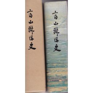 富山聯隊史 富山聯隊史刊行会 富山連隊史刊行会 C:並 PA730B|souiku-jp