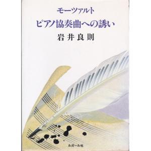 モーツァルトピアノ協奏曲への誘い ルーガル社 C:並 AA720B souiku-jp