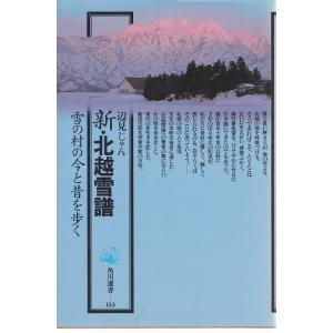 新・北越雪譜 雪の村の今と昔を歩く 角川選書 153 角川書店 B:良好 AA620B|souiku-jp