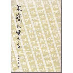 木簡に生きる鶴木大寿 鶴木大寿 B:良好 AA620B souiku-jp