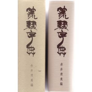 篆隷字典 赤井清美 C:並 P0210B souiku-jp