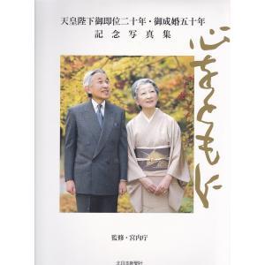 天皇陛下御即位二十年・御成婚五十年記念写 北日本新聞社 B:良好 A0760B souiku-jp