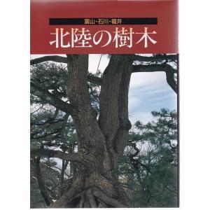 北陸の樹木 富山 石川 福井 株式会社シー-・えー・ピー B:良好 A0850B|souiku-jp