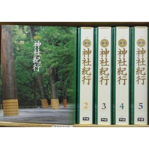 週刊神社紀行 5巻50冊セット 学研 B:良好 A0660B souiku-jp
