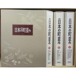 週刊日本の町並み 3巻30冊セット 学研 B:良好 A0660B souiku-jp